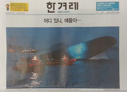 """Where are you, kids..."" Hankyoreh's front page on April 17, a day after the incident"