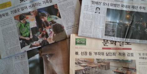 South Korean newspapers cover the Sewol ferry tragedy. Photo: Hae Ryun Kang